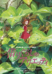 The Borrowers - also known as Karigurashi no Arrietty