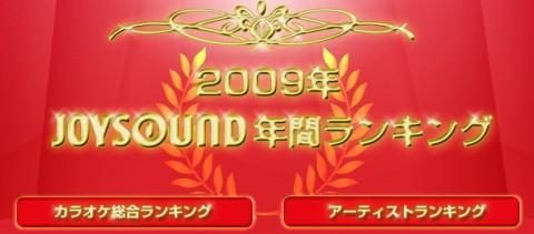 Joysound!
