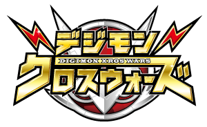 The logo for Digimon Xros Wars